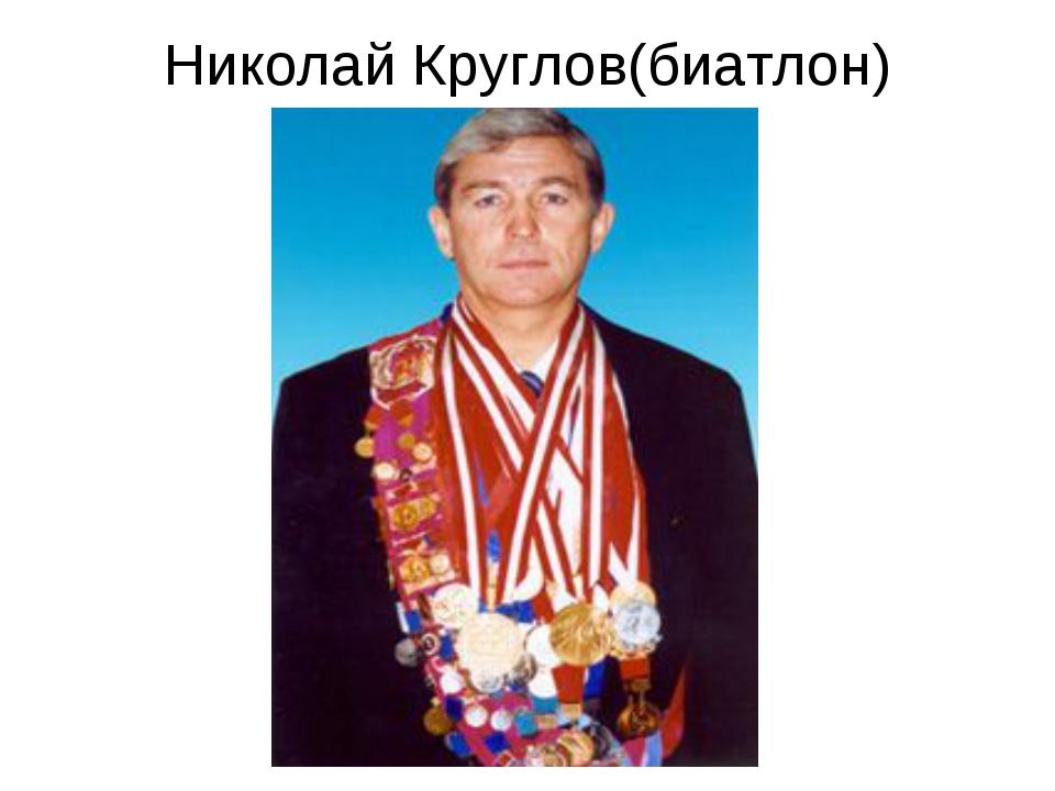 Николай Круглов(биатлон)