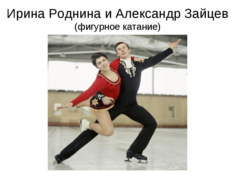 Ирина Роднина и Александр Зайцев (фигурное катание)