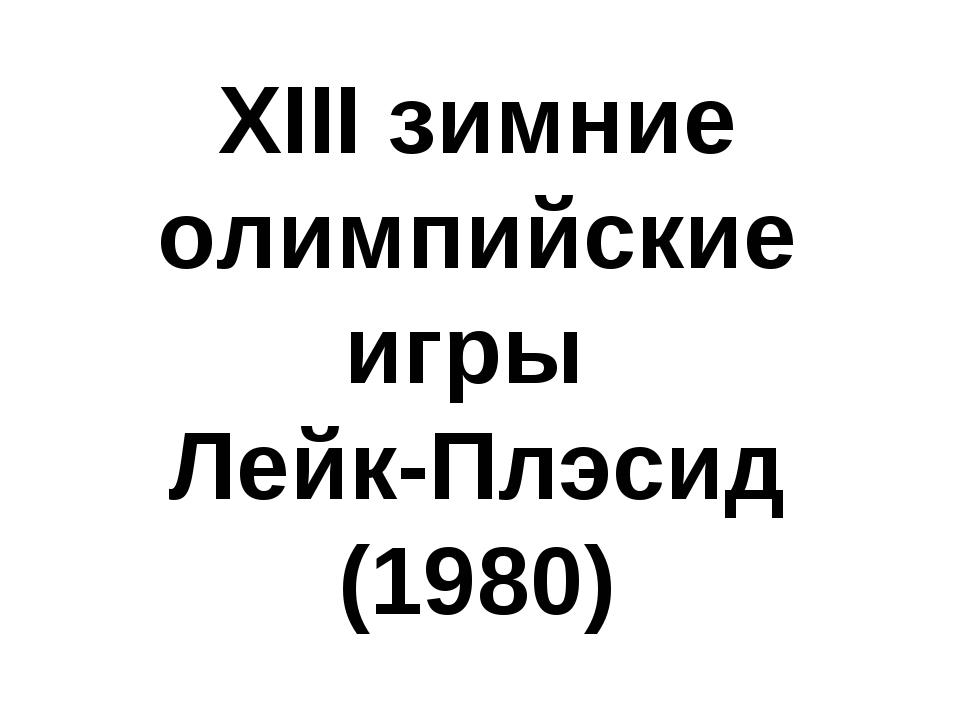XIII зимние олимпийские игры Лейк-Плэсид (1980)