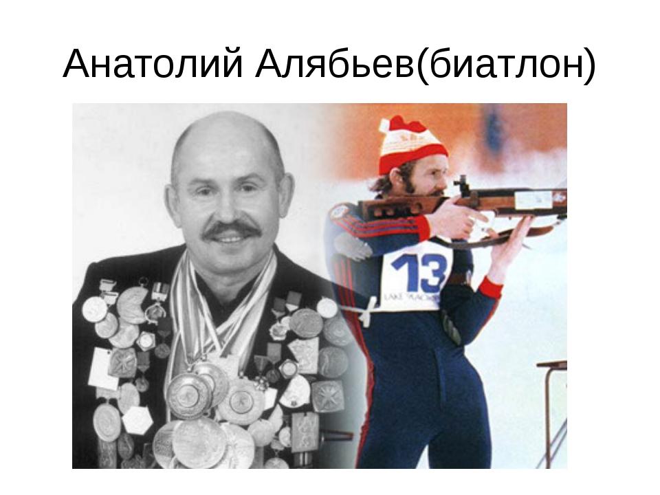 Анатолий Алябьев(биатлон)