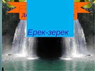 Дидактикалық ойын: Ерек-зерек