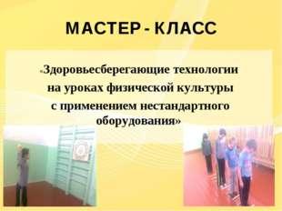 МАСТЕР - КЛАСС «Здоровьесберегающие технологии на уроках физической культуры