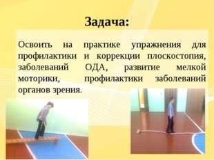 Задача: Освоить на практике упражнения для профилактики и коррекции плоскосто