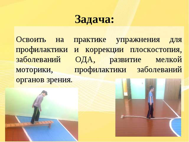 Задача: Освоить на практике упражнения для профилактики и коррекции плоскосто...