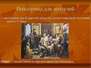 Викторина для зрителей С правлением какой царской династии связаны народные о