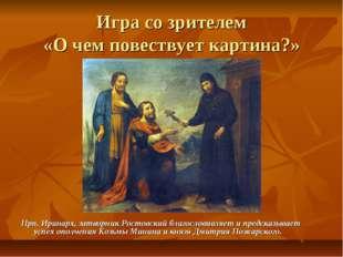 Игра со зрителем «О чем повествует картина?» Прп. Иринарх, затворник Ростовск