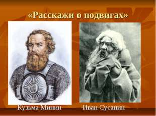 «Расскажи о подвигах» Кузьма Минин Иван Сусанин