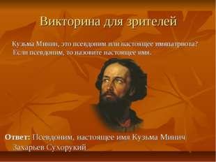 Викторина для зрителей Кузьма Минин, это псевдоним или настоящее имяпатриота?