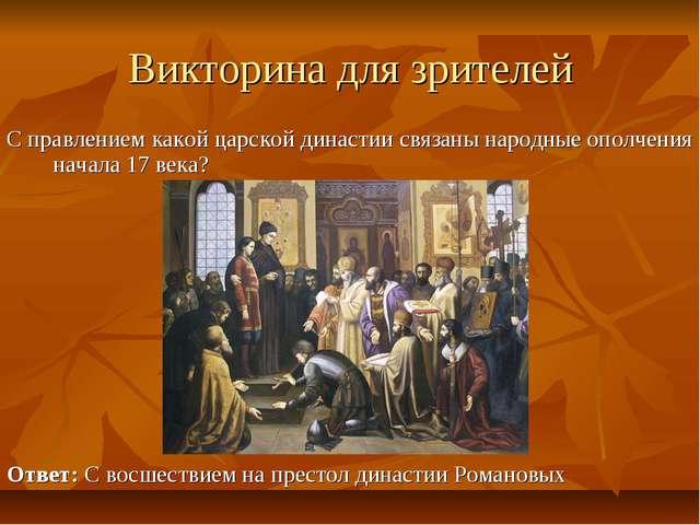 Викторина для зрителей С правлением какой царской династии связаны народные о...