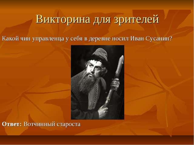 Викторина для зрителей Какой чин управленца у себя в деревне носил Иван Сусан...