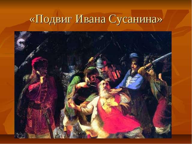 «Подвиг Ивана Сусанина»