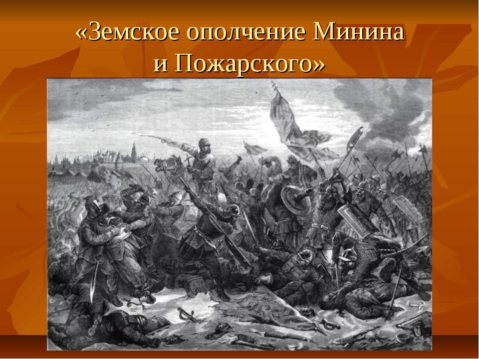 «Земское ополчение Минина иПожарского»