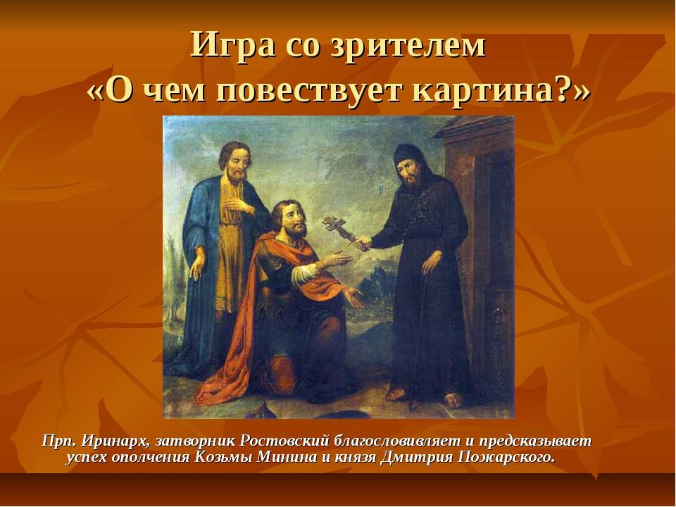 Игра со зрителем «О чем повествует картина?» Прп. Иринарх, затворник Ростовск...