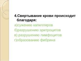 4.Свертывание крови происходит благодаря: а)сужению капилляров б)разрушению э