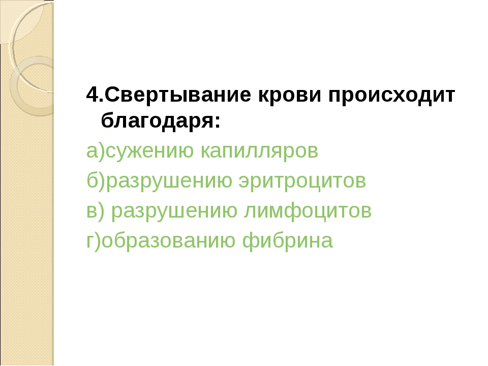 4.Свертывание крови происходит благодаря: а)сужению капилляров б)разрушению э...