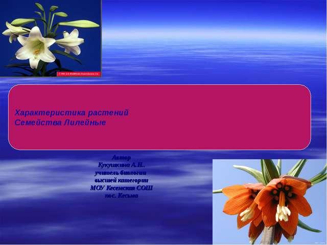 Автор Кукушкина А.Н.. учитель биологии высшей категории МОУ Кесемская СОШ по...