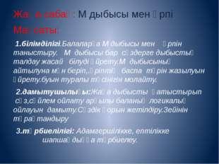 Жаңа сабақ: М дыбысы мен әрпі Мақсаты: 1.білімділігі.Балаларға М дыбысы мен ә