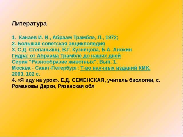 Литература 1. Канаев И. И., Абраам Трамбле, Л., 1972; 2. Большая советская эн...