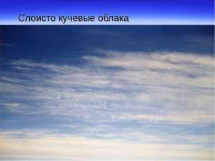 Слоисто кучевые облака