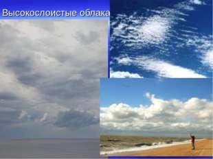 Высокослоистые облака