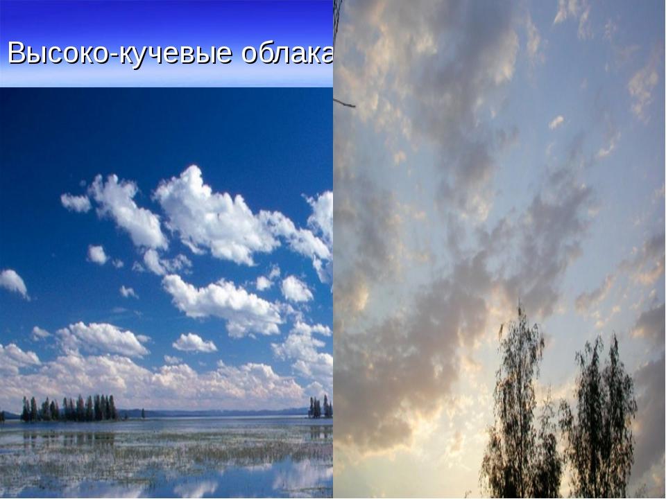 Высоко-кучевые облака