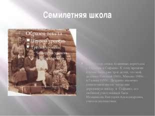 Семилетняя школа В 1953 году семья Агашиных переехала с Украины в Софьино. К