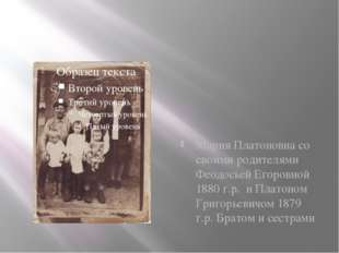 Мария Платоновна со своими родителями Феодосьей Егоровной 1880 г.р. и Платон
