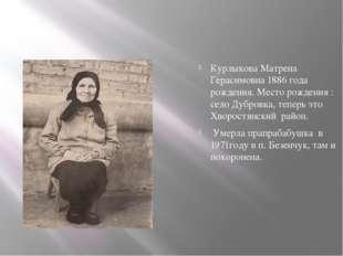 Курлыкова Матрена Герасимовна 1886 года рождения. Место рождения : село Дубр