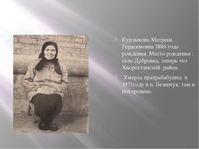 Курлыкова Матрена Герасимовна 1886 года рождения. Место рождения : село Дубр...