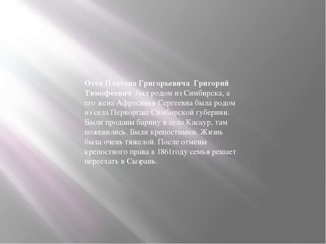Отец Платона Григорьевича Григорий Тимофеевич был родом из Симбирска, а его...