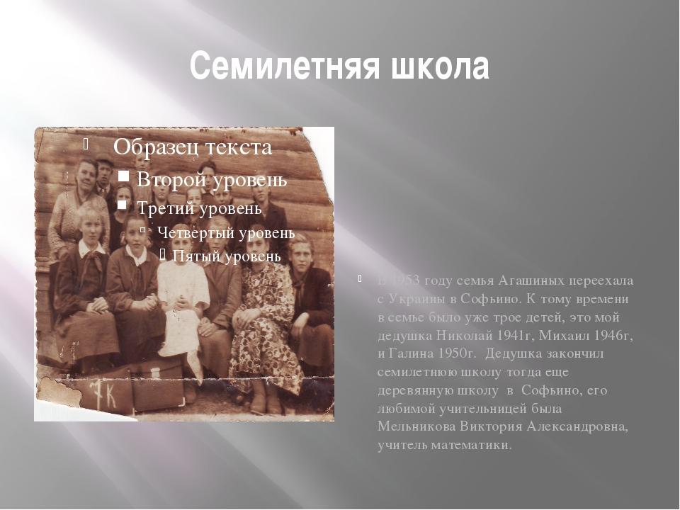 Семилетняя школа В 1953 году семья Агашиных переехала с Украины в Софьино. К...