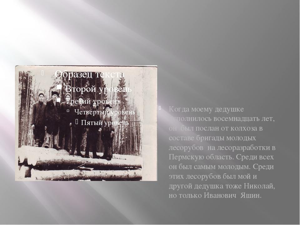 Когда моему дедушке исполнилось восемнадцать лет, он был послан от колхоза в...