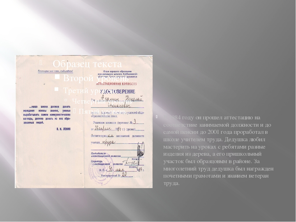В 1984 году он прошел аттестацию на соответствие занимаемой должности и до с...
