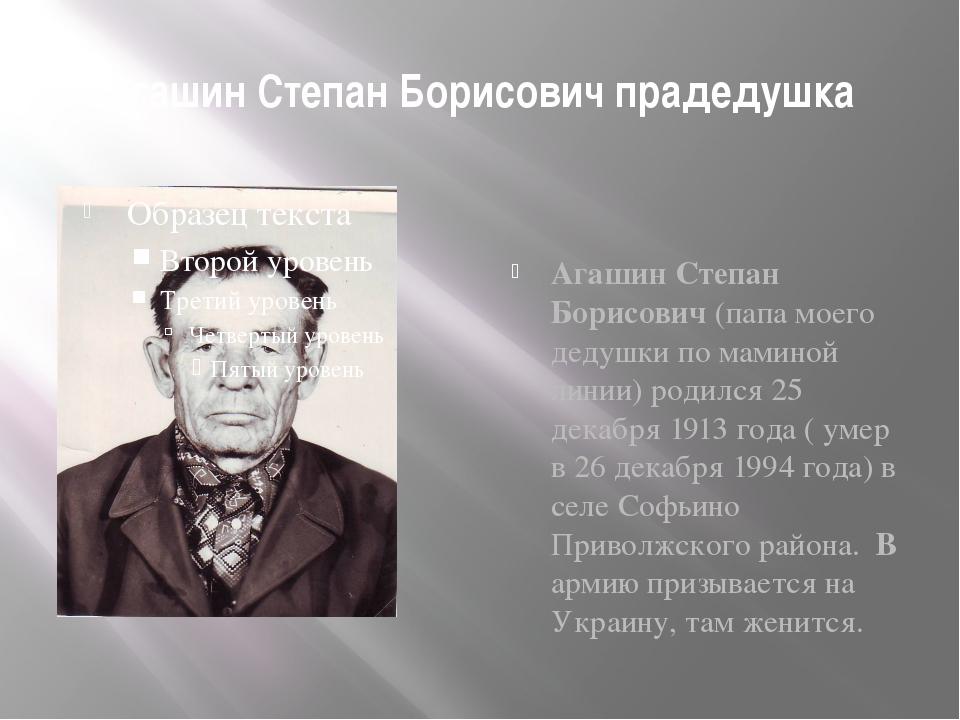 Агашин Степан Борисович прадедушка Агашин Степан Борисович (папа моего дедушк...