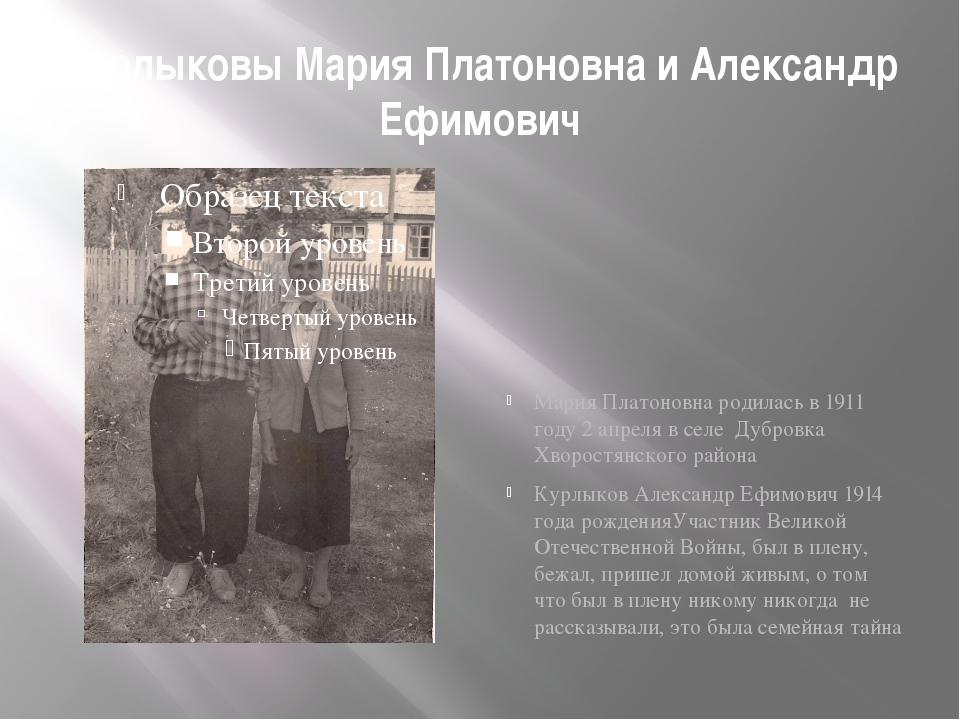 Курлыковы Мария Платоновна и Александр Ефимович Мария Платоновна родилась в 1...
