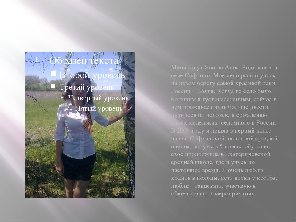 Меня зовут Яшина Анна Родилась я в селе Софьино. Мое село раскинулось на лев...