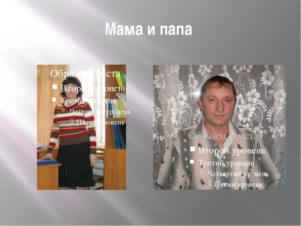 Мама и папа