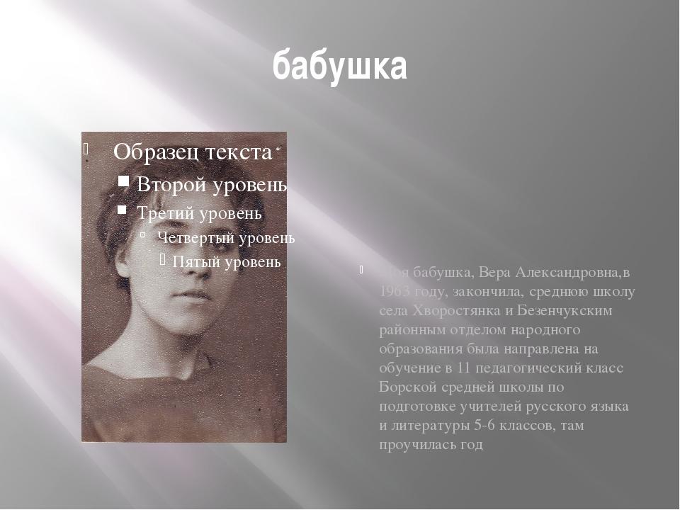 бабушка Моя бабушка, Вера Александровна,в 1963 году, закончила, среднюю школу...