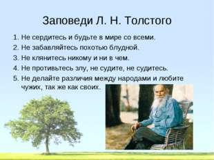 Заповеди Л. Н. Толстого 1. Не сердитесь и будьте в мире со всеми. 2. Не забав