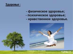 Здоровье : - физическое здоровье; - психическое здоровье; - нравственное здор