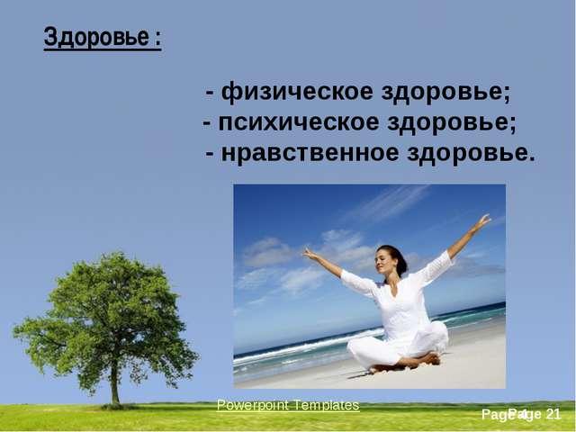 Здоровье : - физическое здоровье; - психическое здоровье; - нравственное здор...