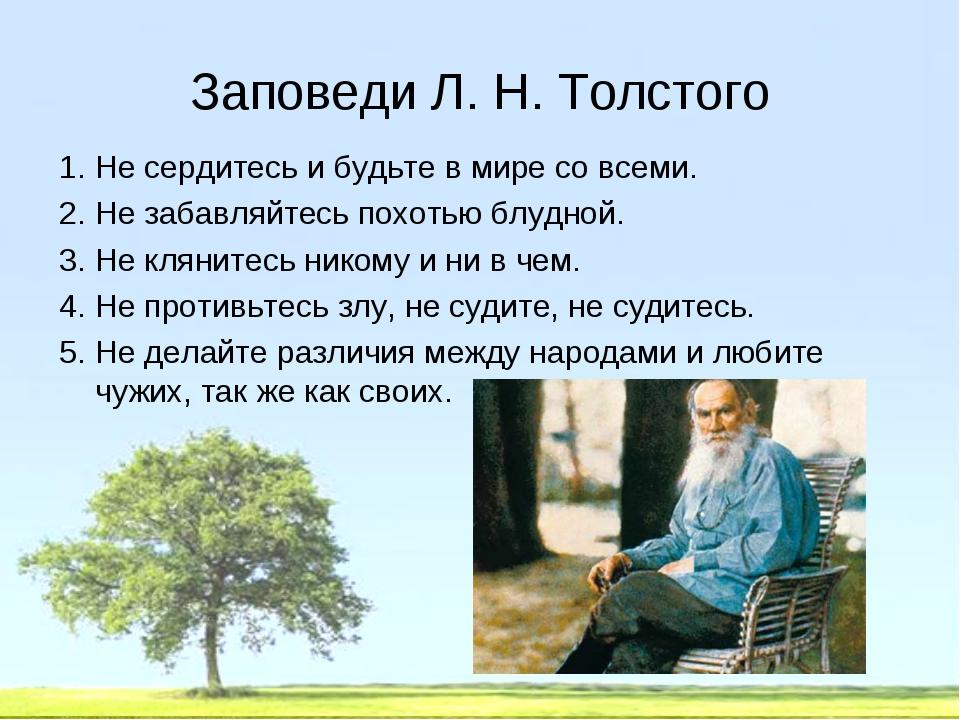 Заповеди Л. Н. Толстого 1. Не сердитесь и будьте в мире со всеми. 2. Не забав...
