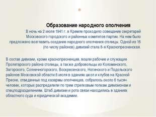 Образование народного ополчения В ночь на 2 июля 1941 г. в Кремле проходило