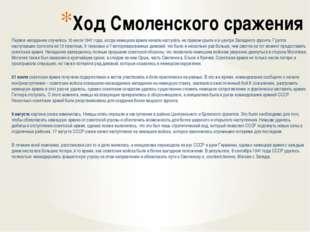 Ход Смоленского сражения Первое нападение случилось 10 июля 1941 года, когда