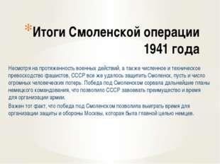 Итоги Смоленской операции 1941 года Несмотря на протяженность военных действи