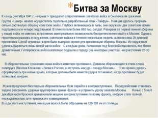 Битва за Москву К концу сентября 1941 г. «вермахт» преодолел сопротивление со
