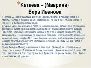 Катаева – (Маврина) Вера Иванова Родилась 23 июля 1923 года. Детство и юность