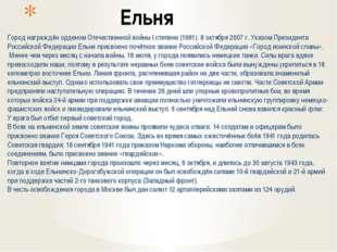 Ельня Город награждён орденом Отечественной войны I степени (1981). 8 октябр