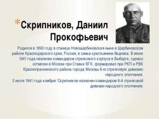 Скрипников, Даниил Прокофьевич Родился в 1890 году в станице Новощербиновская