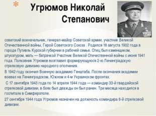 Угрюмов Николай Степанович советский военачальник, генерал-майор Советской а